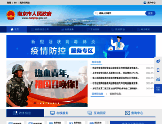 nanjing.gov.cn screenshot
