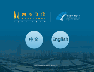 nanjingexpo.com.cn screenshot