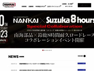 nankaibuhin.co.jp screenshot