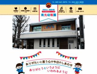 nanko-youchien.jp screenshot