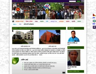 nanl.gov.bd screenshot