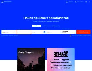 nano.aviasales.ru screenshot