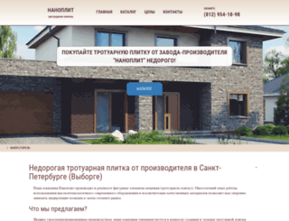 nanoplit-spb.ru screenshot