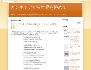 nanorico.blogspot.jp screenshot