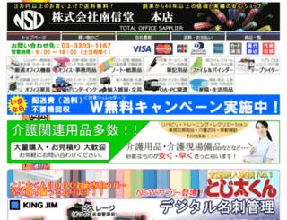 nanshindo.jp screenshot