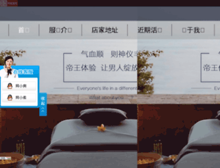 nanshispa.com screenshot