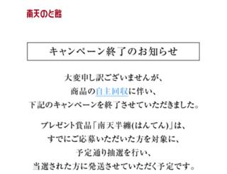 nanten-hanten.jp screenshot