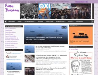 nantiabalabani.blogspot.gr screenshot