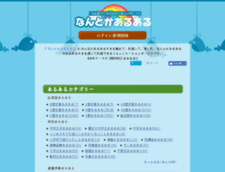 nantokaaruaru.jp screenshot