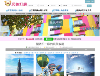 nantou.mmmtravel.com.tw screenshot