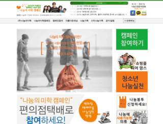 nanummihak.com screenshot