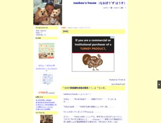 naobouguiter.ti-da.net screenshot
