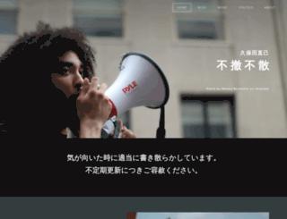 naomikubota.tokyo screenshot
