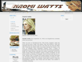 naomiwatts.at.ua screenshot