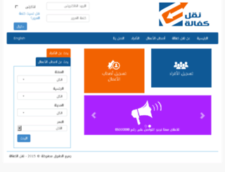 naql.webwayeg.com screenshot