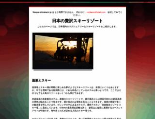 naqua-shirakami.jp screenshot