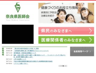 nara.med.or.jp screenshot