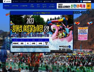 narafestival.com screenshot