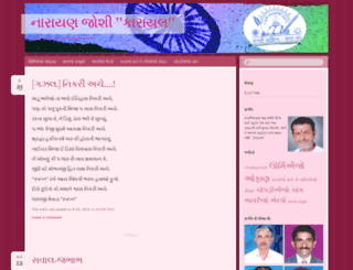 narayanjoshikarayalkbnn.wordpress.com screenshot