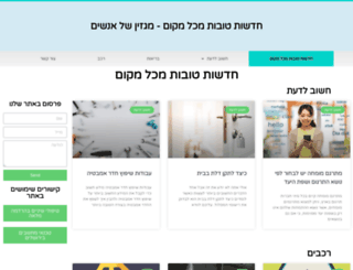 narg.co.il screenshot