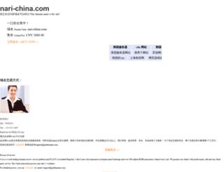 nari-china.com screenshot