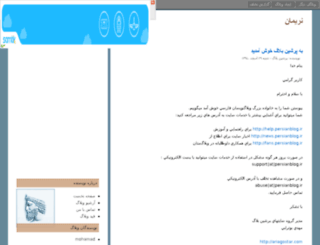narimanparsi.persianblog.ir screenshot