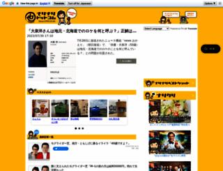 narinari.com screenshot