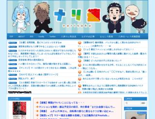 narisoku.blog.jp screenshot
