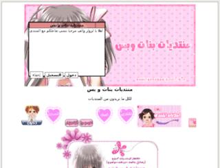 narjis.ahlamontada.biz screenshot
