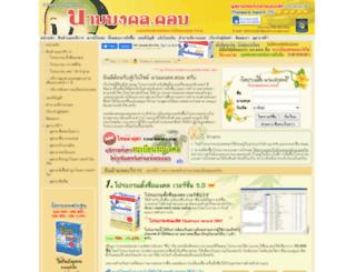 narmmongkol.com screenshot