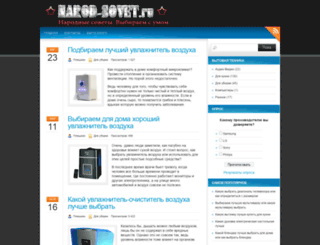 narod-sovet.ru screenshot
