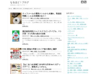naru-hodo.com screenshot