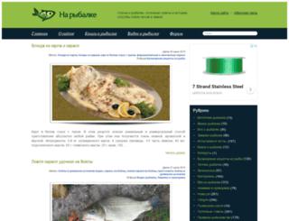 narybalke.com screenshot