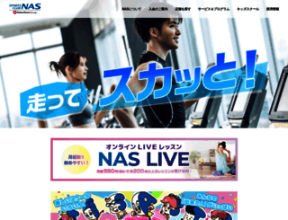 nas-club.co.jp screenshot