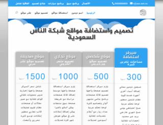 nas.net.sa screenshot