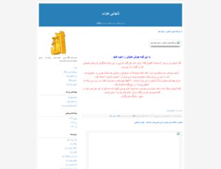 naseer0098.blogfa.com screenshot