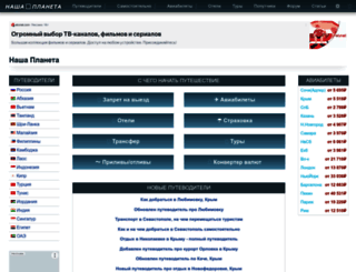 nashaplaneta.net screenshot