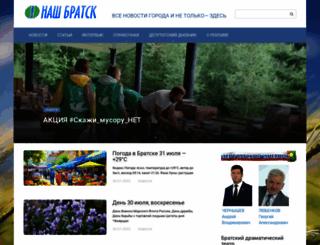 nashbratsk.ru screenshot
