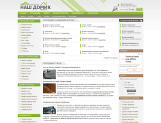 nashdomik.net screenshot