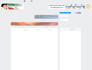 nashriyat.pnu.ac.ir screenshot