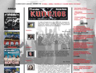nashrock2005.narod.ru screenshot