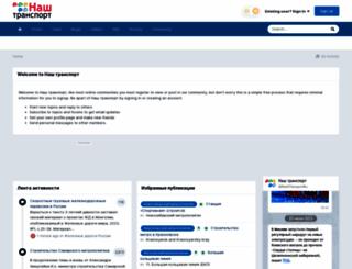 nashtransport.ru screenshot