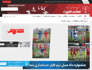 nassajisport.com screenshot