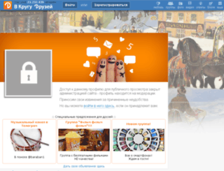natalya-eremina.vkrugudruzei.ru screenshot