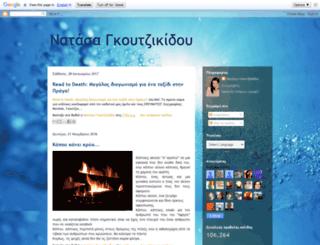 natasagoutzikidou.blogspot.com screenshot