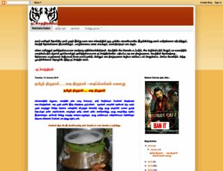 natchatrakalem.blogspot.com screenshot