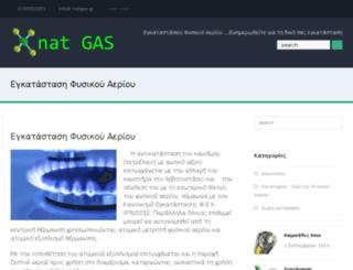 natgas.gr screenshot