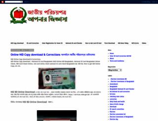 nationalidcardbangladesh.blogspot.com screenshot