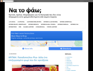 natofao.blogspot.gr screenshot