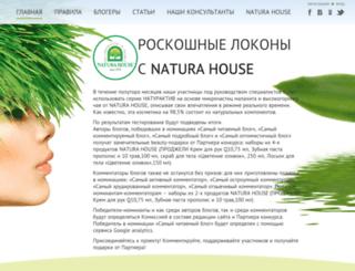 naturahouse.edinstvennaya.ua screenshot